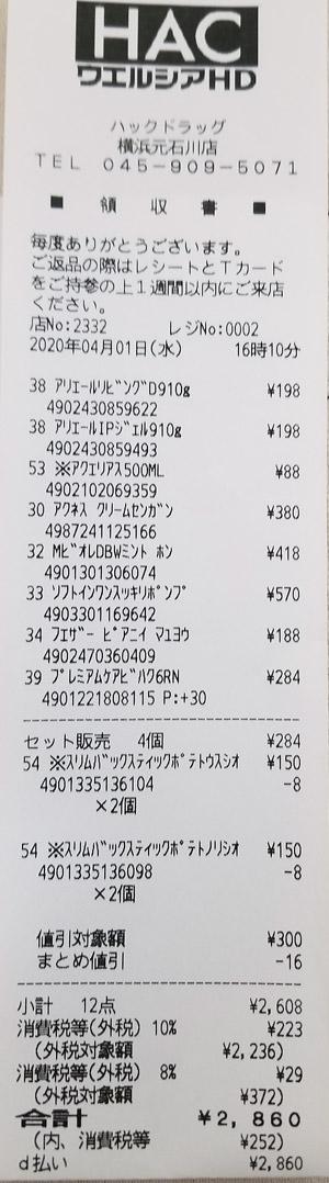 ハックドラッグ 横浜元石川店 2020/4/1 のレシート