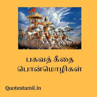 bhagavad gita quotes in tamil