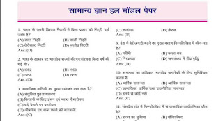 General Knowledge Objective MCQ Questions