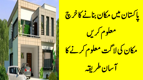 Amazing House Construction Cost In Pakistan In Urdu|How To Construct A House|how To  Estimate Project Cost