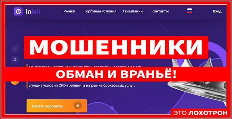 Мошеннический проект inivil.com – отзывы? Компания Inivil мошенники