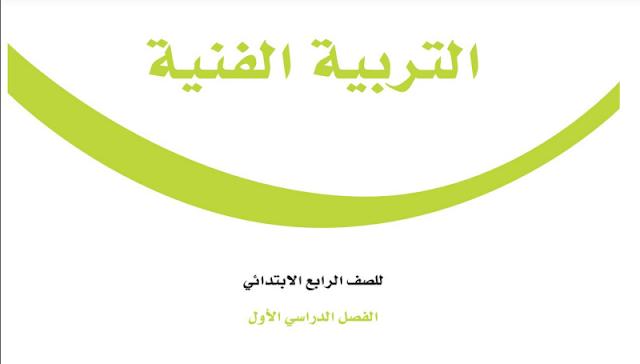 كتاب التربية الفنية للصف الرابع الابتدائي الفصل الاول