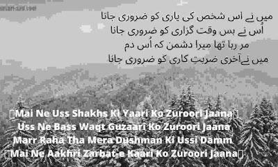 jamal Ehsani Poetry Urdu