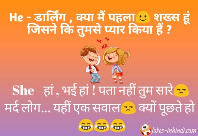 Girl boy jokes in hindi - very funny jokes