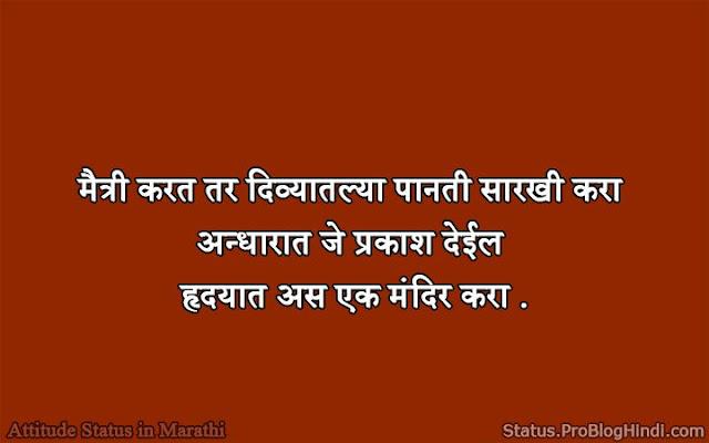 love attitude status marathi