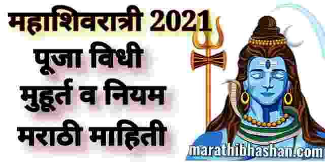 महाशिवरात्री 2021 पूजा विधी मुहूर्त व नियम मराठी माहिती   mahashivratri puja vidhi 2021 marathi mahiti