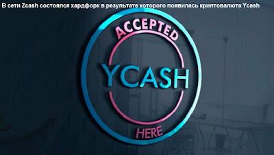 В сети Zcash состоялся хардфорк в результате которого появилась криптовалюта Ycash