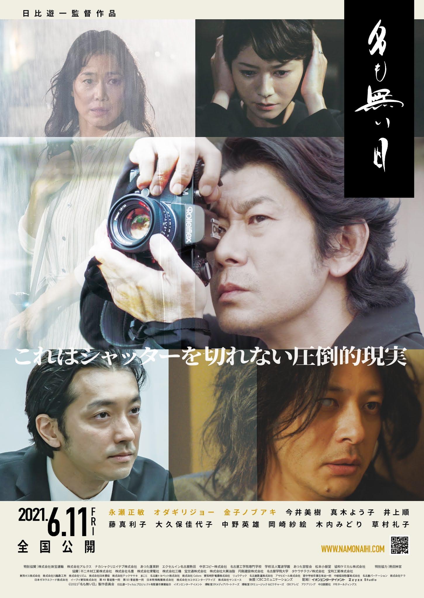 Namonaihi: A Day With No Name film - Yuichi Hibi - poster