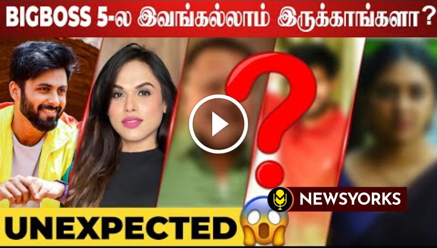 பிக்பாஸ் சீசன் 5-ல இவங்க எல்லாம் வரபோராங்களா !! யாரும் எதிர்பாக்காத லிஸ்ட் ரெடி !!