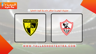 yalla shoot  مباراة الزمالك ووادي دجلة اليوم 08-10-2020 في الدوري المصري