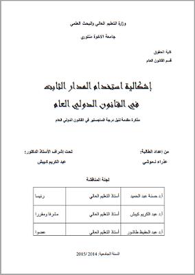 مذكرة ماجستير : إشكالية استخدام المدار الثابت في القانون الدولي العام PDF