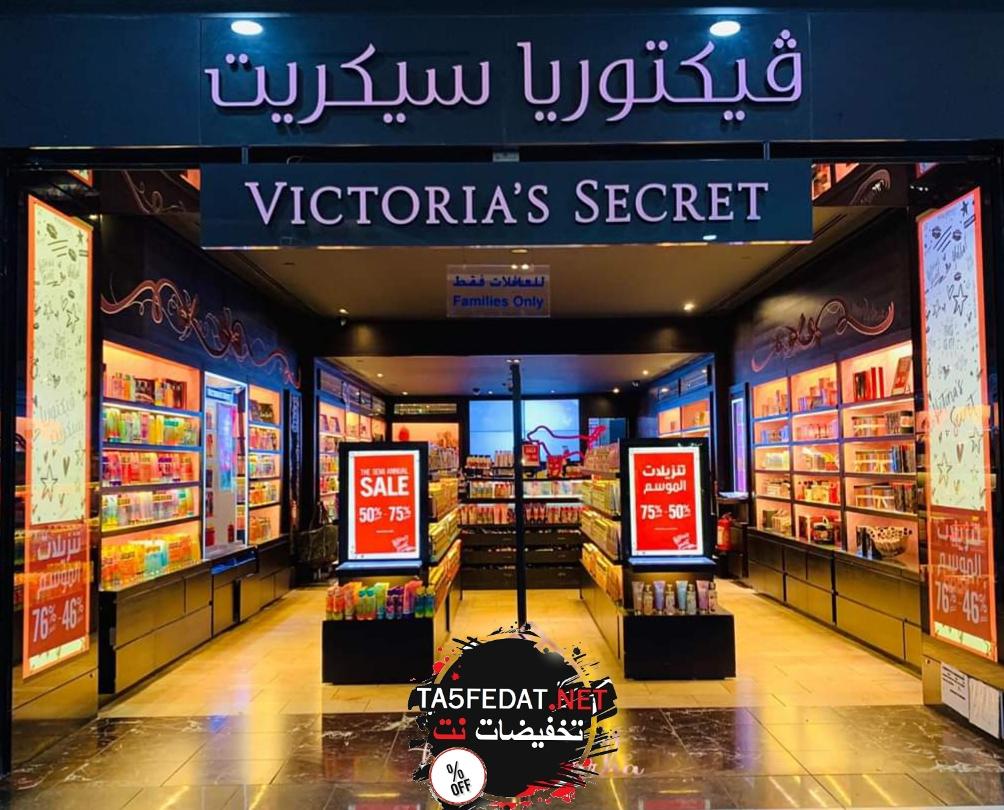 عروض وتخفيضات فيكتوريا سيكريت Victoria S Secret السعودية حتى 70