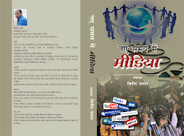 Edited Book on Media (in Hindi)