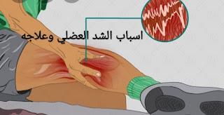 اسباب الشد العضلي وعلاجه