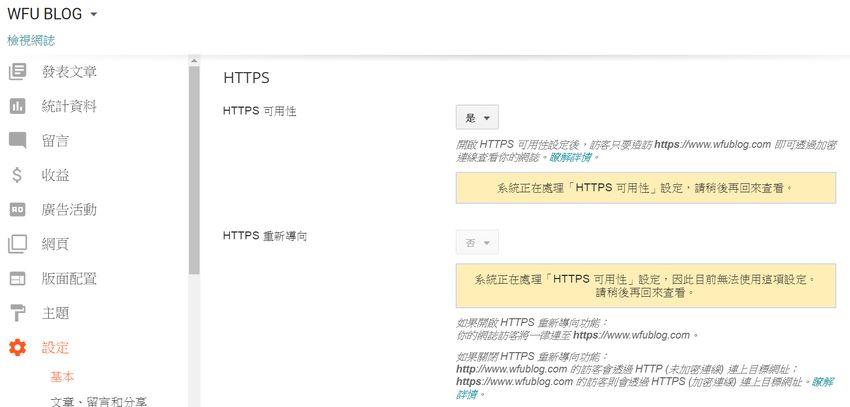 blogger-custom-domain-official-https-upgrade-1.jpg-Blogger 官方免費幫自訂網址升級 HTTPS! 設定處理流程注意事項整理