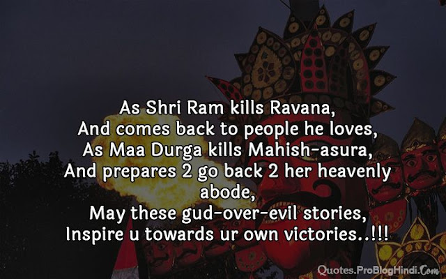 dussehra wishes quotes in hindi