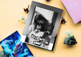 رواية وردة الفهد كاملة بقلم Soll Sooo إقرأ الروايات اونلاين