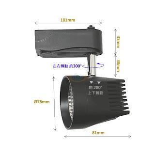 7W/10W/15W COB LED軌道投射燈,LED軌道燈
