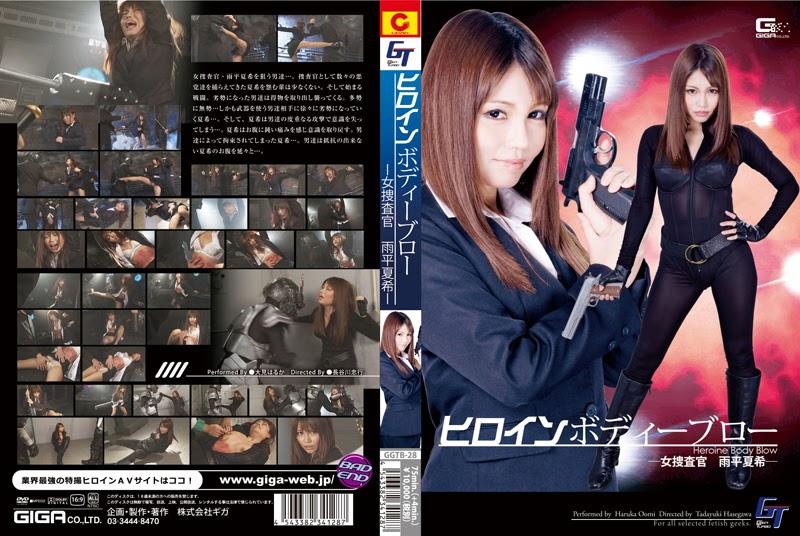 GGTB-28 Pukulan Tubuh Pahlawan Wanita -Penyidik Wanita ・ Natsuki Amehira-