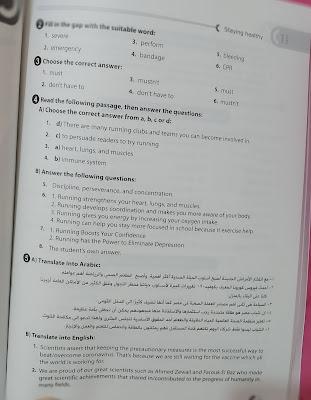 إجابات كتاب جيم لغة إنجليزية للصف الثاني الثانوي ترم اول 2021