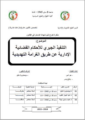 مذكرة ماستر: التنفيذ الجبري للأحكام القضائية الإدارية عن طريق الغرامة التهديدية PDF