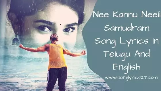 Nee Kannu Neeli Samudram Song Lyrics In Telugu