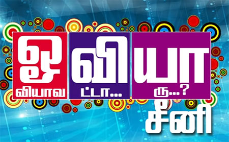 Oviyavai Vitta Yaru – Trailer   Latest Tamil Movie   Oviya,Ganja Karuppu,   Snehan   Trend Music