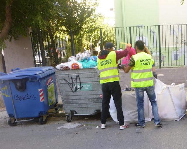 Δήμος Ιλίου: Περιορισμός εναπόθεσης απορριμμάτων στους κάδους
