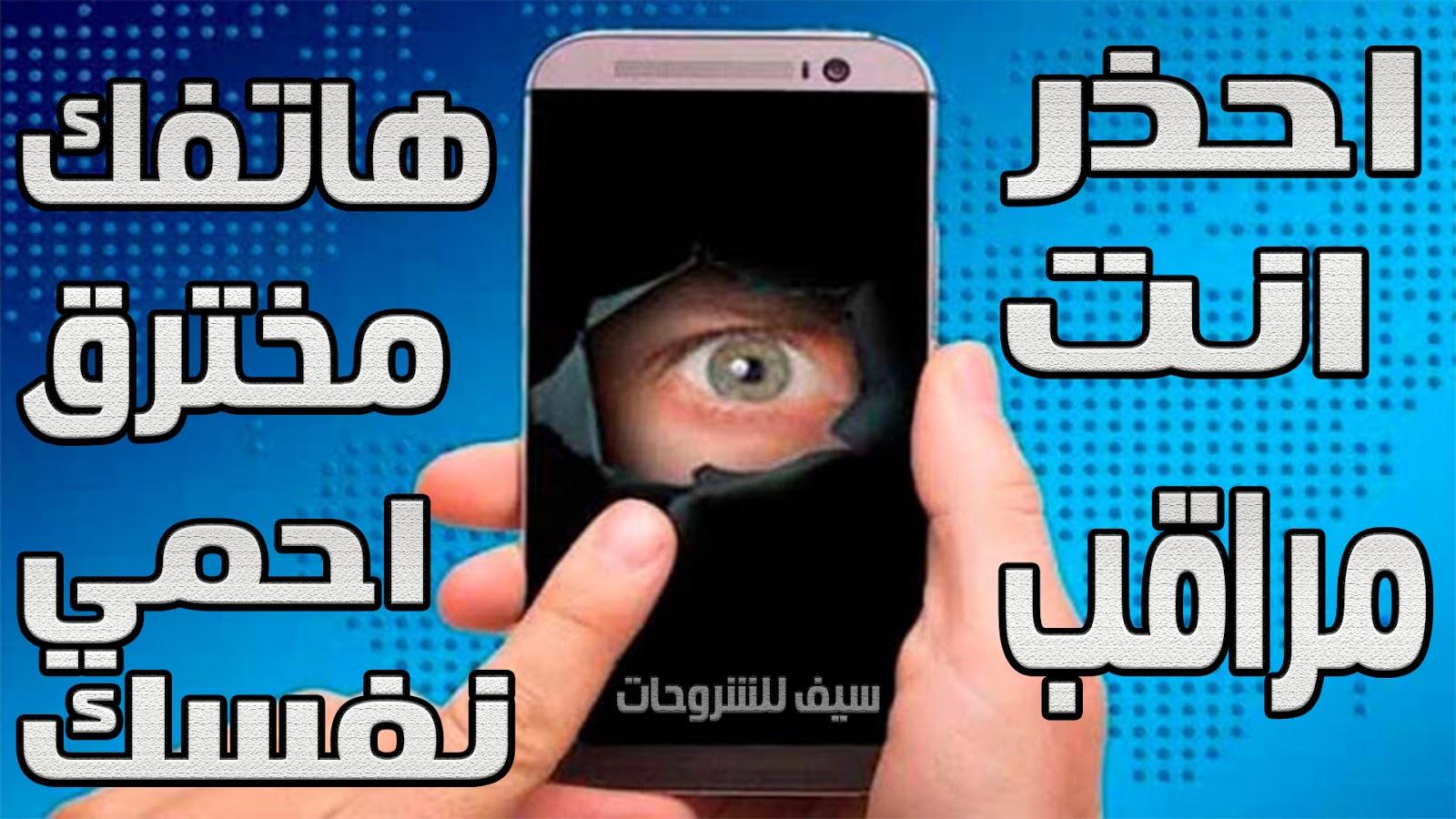 احذر من تطبيقات الاختراق والتجسس مع هذا التطبيق ستكتشف جميع التطبيقات التي تتجسس عليك في هاتفك ومن يقف وراءها ومنعها