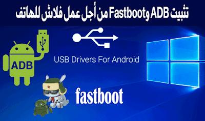 تثبيت ADB- Fastboot -من أ-جل -عمل -فلاش- للهاتف