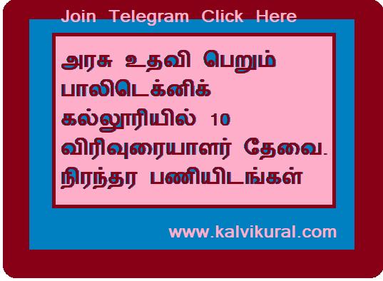 அரசு உதவி பெறும் பாலிடெக்னிக் கல்லூரியில் 10 விரிவுரையாளர் தேவை. நிரந்தர பணியிடங்கள்: