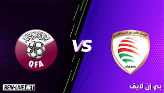مشاهدة مباراة عمان وقطر بث مباشر اليوم بتاريخ 07-06-2021 في تصفيات كأس العالم