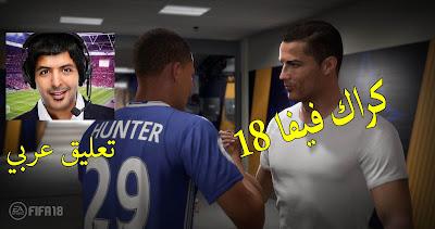تحميل لعبة FIFA 2018 بحجم مضغوط مع الكراك + التعليق العربي