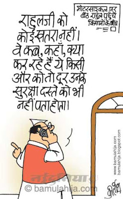 rahul gandhi cartoon, congress cartoon, mayawati Cartoon, bsp cartoon, indian political cartoon