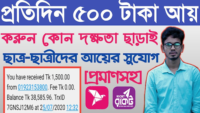 Earn Money Online Easy At Home For Students   Online income bangladesh   online job 2020