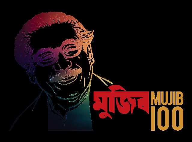 100th birthday of bangabandhu paragraph, bangladesh logo, bangladesh quiz questions and answers, bd logo, digital bangladesh logo, dpe logo, event mujib 100 gov bd, event mujib100 gov bd, event mujib100 gov bd, event mujib100 gov bd logo, govt logo, https //quiz.mujib100.gov.bd logo, https //quiz.mujib100.gov.bd logo, https quizmujib100 gov bd, logo manual, logo of bangladesh, mcq question about sheikh mujibur rahman, mujib 100 logo, mujib 100 logo black and white, mujib 100 logo competition winner, mujib 100 logo png, mujib 100 logo vector free download, mujib 100 quiz, mujib 100 years logo designer, mujib bangla font, mujib borsho bangla rochona, mujib borsho banner design vector, mujib borsho composition in english, mujib borsho logo, mujib borsho logo vector, mujib borsho pic, mujib borsho picture, mujib borsho registration, mujib shoto borsho logo, mujib shoto borsho logo png, mujib100 gov bd quiz, mujib100 quiz gov bd, mujib100.gov.bd logo, online quiz bangla, primary logo, priyo quiz answer, priyo.com quiz result, quiz mujib100 gov bd, quiz mujib100 gov bd registration, saimun 360, sheikh mujibur rahman documentary,