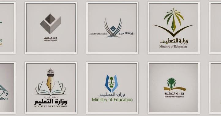 مسابقة تطوير شعار وزارة التعليم
