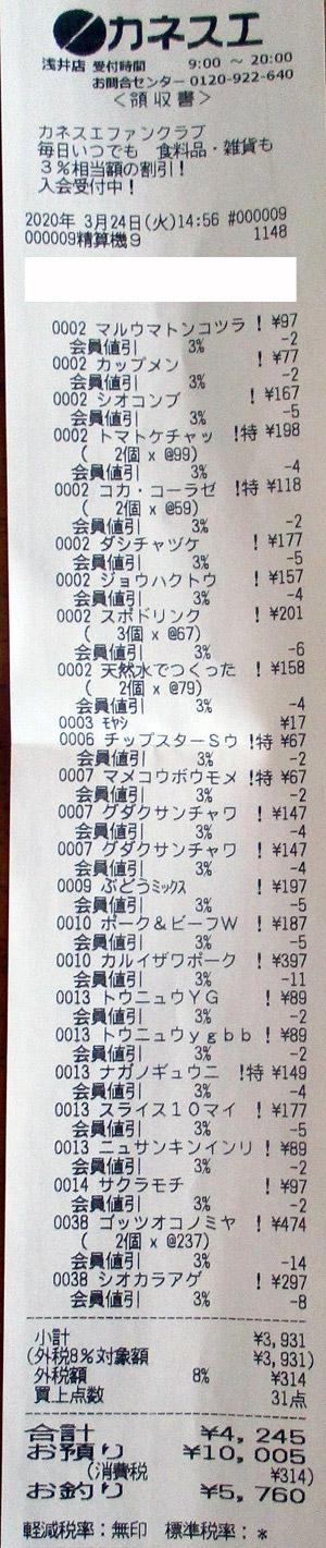 カネスエ 浅井店 2020/3/24 のレシート