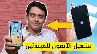 كيفية إعداد هاتفك آيفون الجديد خطوة بخطوة
