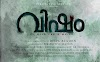 CASTING CALL FOR MOVIE 'VISHAM (വിഷം)'
