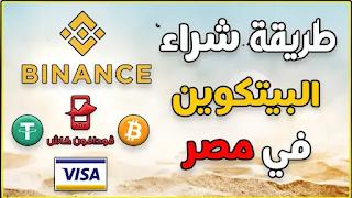 افضل مكان لبيع وشراء البيتكوين والعملات الرقمية في مصر و في جميع البلاد العربية