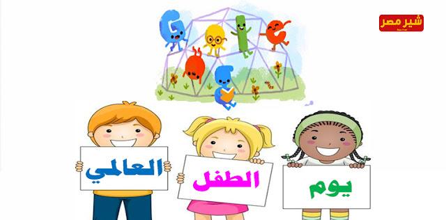 يوم الطفل العالمي - الاحتفال بيوم الطفل - جوجل تحتفل بيوم الطفل على محرك بحثها - يوم الطفل حول العالم - كيف جائت فكرة الاحتفال بيوم الطفل