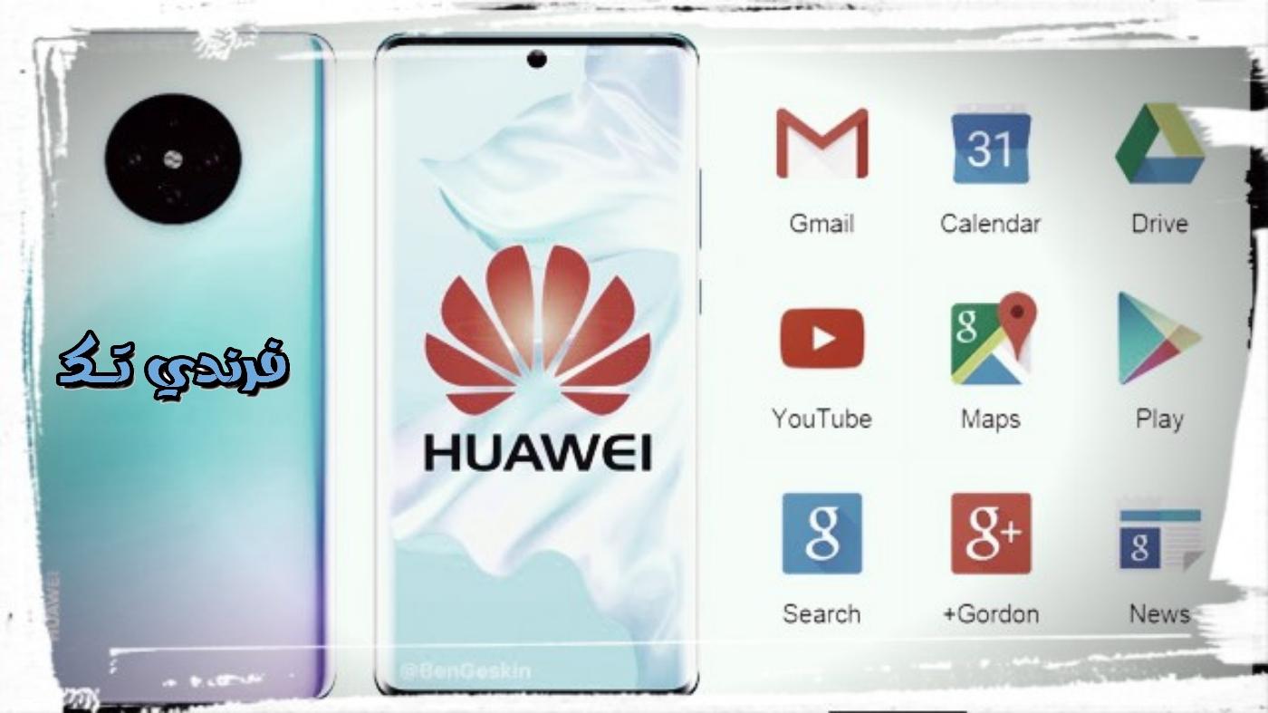 طريقة تثبيت تطبيقات جوجل على هواتف هواوي || Huawei Mate