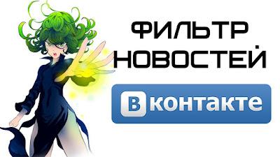 Новости Вконтакте - создание фильтра новостей