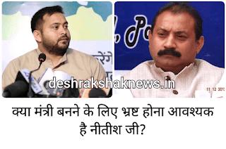 बिहार के शिक्षा मंत्री @ Desh Rakshak News
