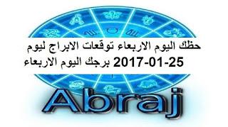 حظك اليوم الاربعاء توقعات الابراج ليوم 25-01-2017 برجك اليوم الاربعاء