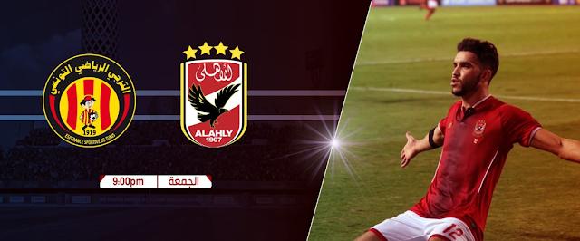دورى أبطال أفريقيا : توقيت مباراة الأهلى والترجى التونسى 2 / 11 / 2018 (ذهاب وأياب)