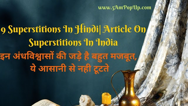 9 Superstitions In Hindi| Article On Superstitions In India