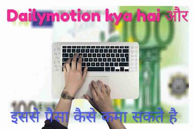 Dailymotion kya hai | Dailymotion se paisa kaise kamaye