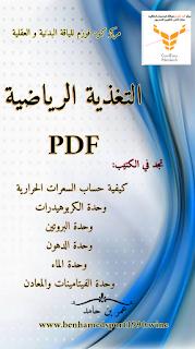 التغذية الرياضية  PDF